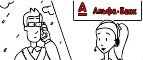 Как узнать свой номер счета в Альфа Банке