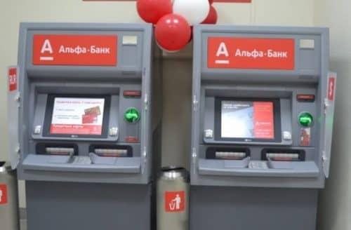 Как в Альфа Банке сменить номер телефона банкомат