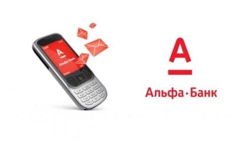 Как в Альфа Банке сменить номер телефона