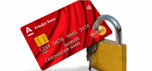 Как заблокировать карту Альфа Банка
