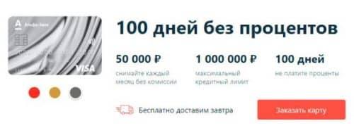 Кредитная карта Альфа Банк платинум условия