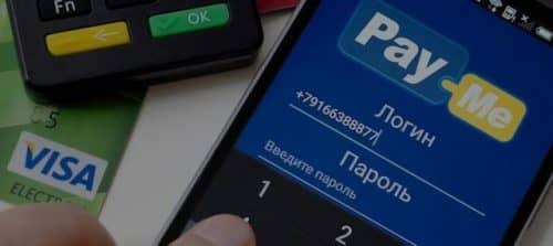 Мобильный терминал Альфа Банк