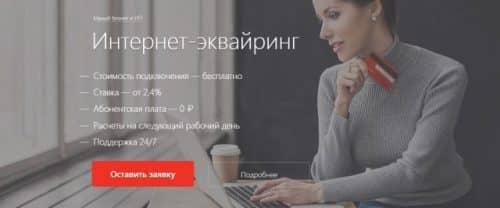 Онлайн эквайринг Альфа Банк