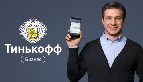 Открыть расчетный счет банк Тинькофф