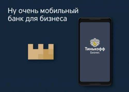 Открытие счета в банке Тинькофф