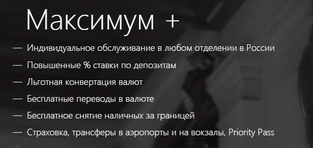 Пакет Максимум Альфа Банк описание инструменты