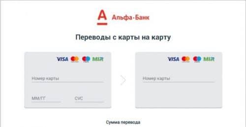 Перевод с Альфа Банка на Тинькофф онлайн
