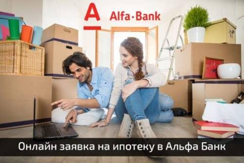 Рефинансирование ипотеки в Альфа Банке условия
