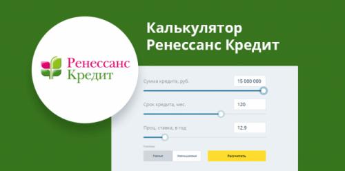 Рефинансирование кредита Ренессанс Банк калькулятор
