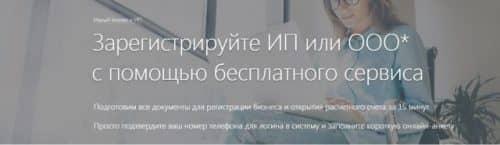 Регистрация ИП Альфа-Банк