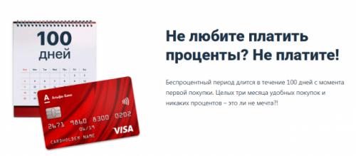 Снятие наличных с кредитной карты Альфа Банка проценты