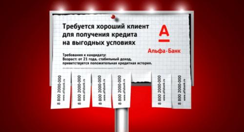 справка для оформления кредита альфа банк