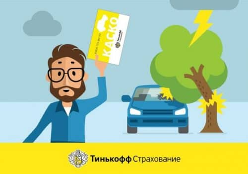 Тинькофф Автострахование