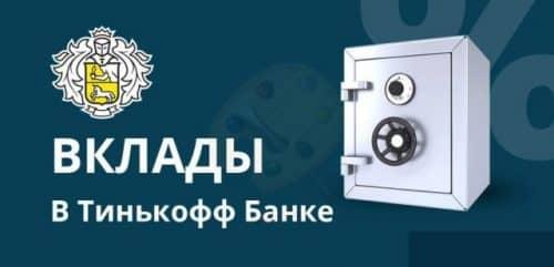 Тинькофф Банк вклады