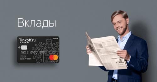 Тинькофф Банк вклады преимущества