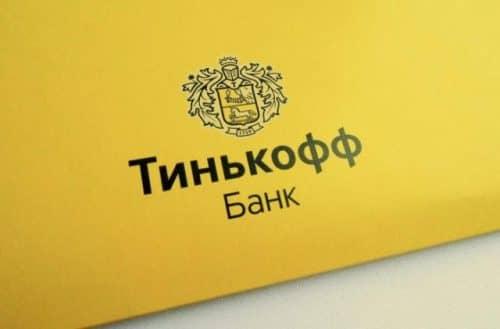 Тинькофф Банк заявка на ипотеку онлайн