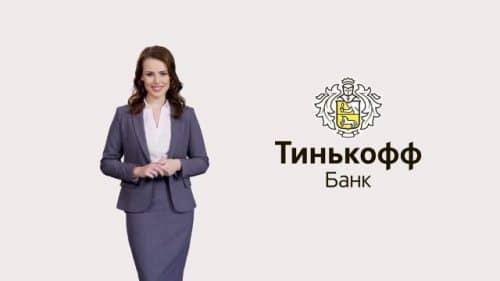 Тинькофф Банк заявка на ипотеку онлайн на сайте