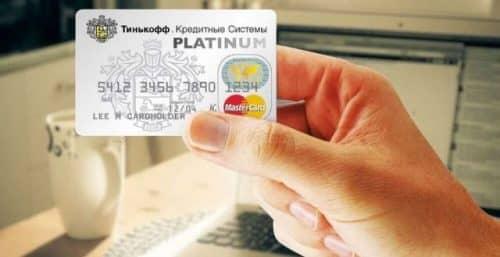 Тинькофф Платинум кредитная карта