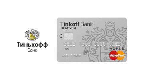 Тинькофф Платинум кредитная карта с бонусами