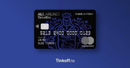 Тинькофф Тревел карта кредитная премиум