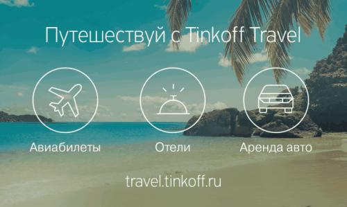 Тинькофф Тревел туры