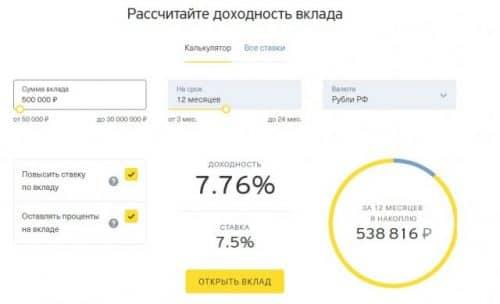 Тинькофф вклады физических лиц 2019 проценты по вкладам калькулятор