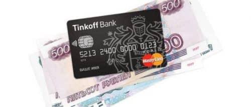 Тинькофф вклады онлайн досрочное снятие