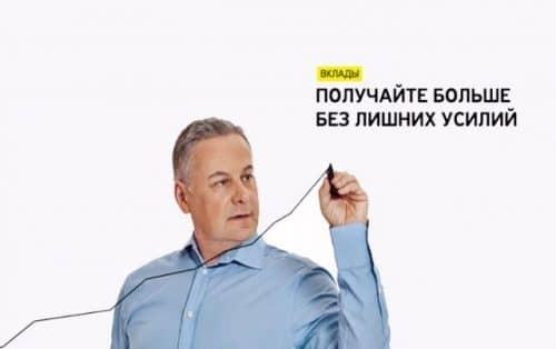 Тинькофф вклады онлайн