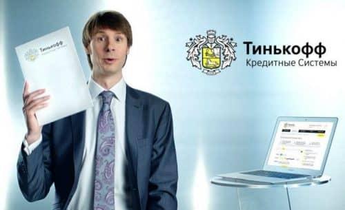 Вклад Тинькофф Банк условия