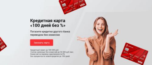 Взять кредитку в Альфа Банке без справки о доходах