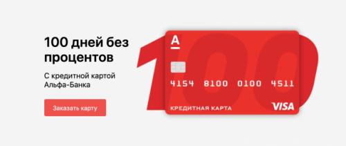 заявка на альфа банк кредитная карта 100