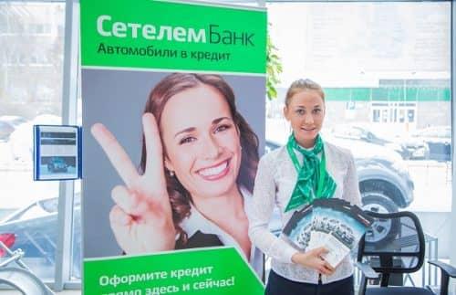 Автокредит сбербанк условия кредитования и требования