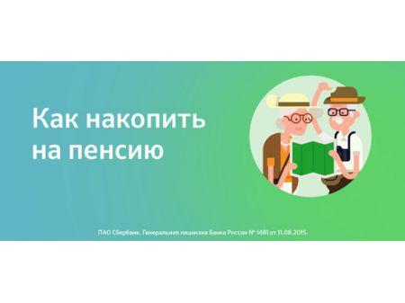 Индивидуальный пенсионный план Сбербанк ИПП