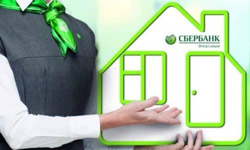 Ипотека Сбербанка 2019 год