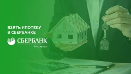 Ипотека Сбербанка 2019 условия и проценты