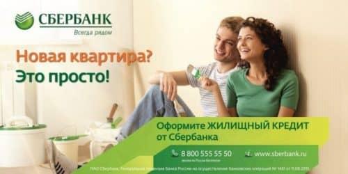 Ипотека в Сбербанке условия в 2019 году требования