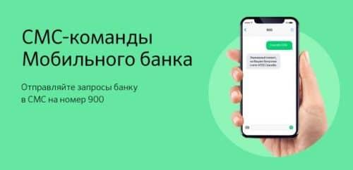Как отключить мобильный банк на карте Сбербанка самостоятельно