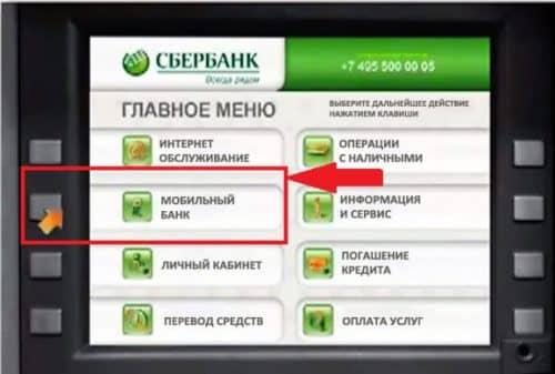 Как отключить мобильный банк на карте Сбербанка