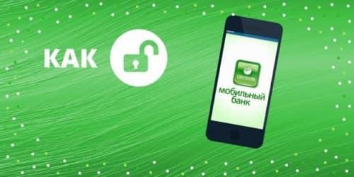 Как отключить мобильный банк Сбербанк самостоятельно