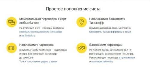 Как пополнить карту Тинькофф без комиссии онлайн