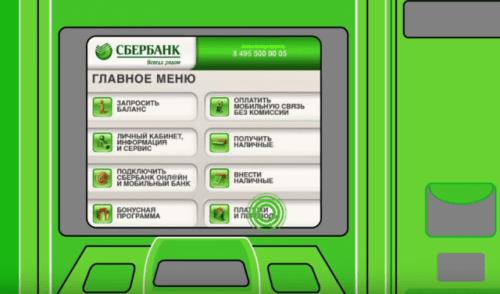 Комиссия за перевод с карты Сбербанка на карту другого банка через банкомат