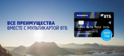 втб банк кредитная карта щекино