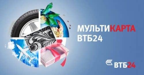 Кредитная карта ВТБ 24 Мультикарта