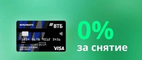 Кредитная карта ВТБ 24 условия пользования проценты
