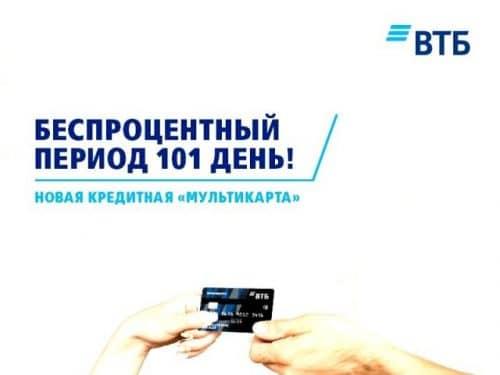 Кредитная карта ВТБ условия пользования