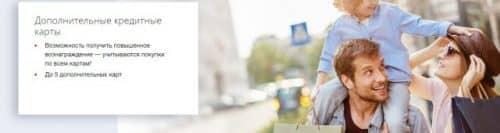 Кредитная карта ВТБ условия пользования Мультикарты