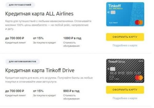 Оформить кредитную карту Тинькофф