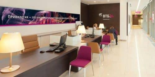 Пакет привилегия ВТБ 24 премиум офисы