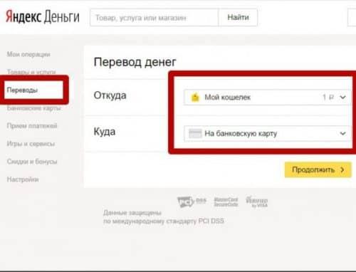 Перевести на карту Тинькофф Яндекс