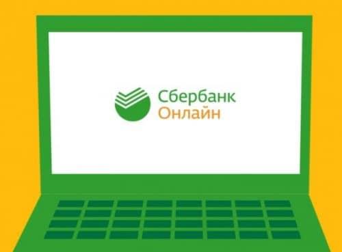 Сбербанк конвертация валюты онлайн